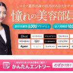 【アパレル転職・求人サイト】iDA(アイ・ディ・エー)
