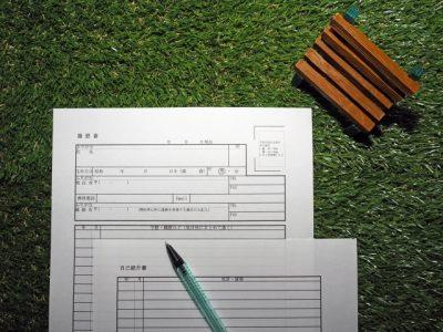 アパレ転職における履歴書の書き方と7つのポイント!