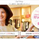 【アパレル転職・求人サイト】スタッフブリッジ